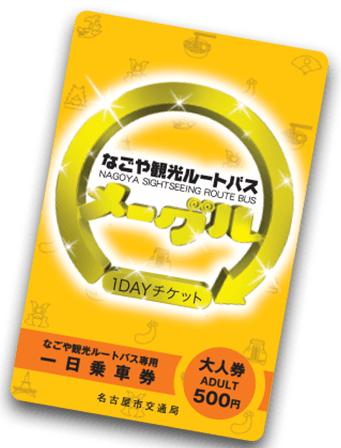 名古屋觀光路線巴士 Meguru 1日乘車券