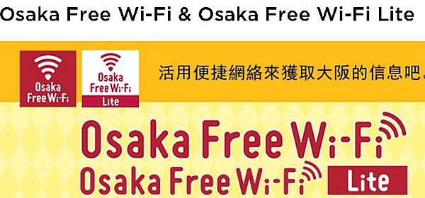 大阪免費wifi