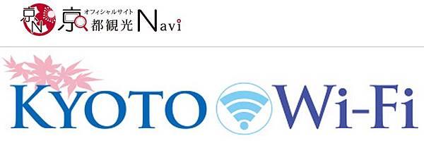 京都免費wifi