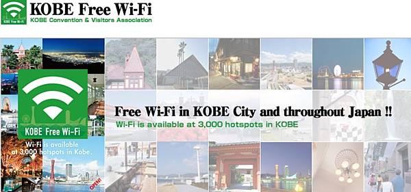 神戶免費WIFI