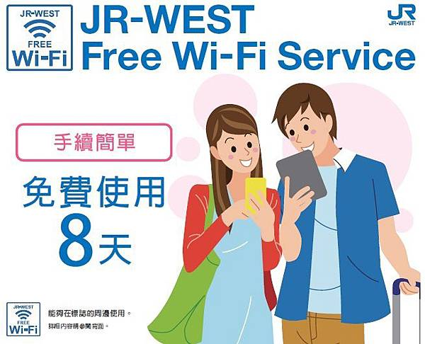 JR-WEST免費wifi