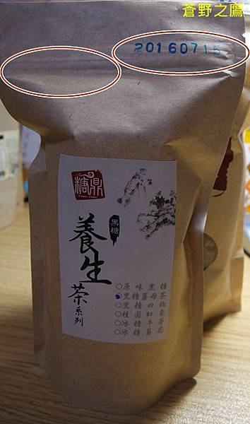 糖鼎養生舖-茶磚包裝