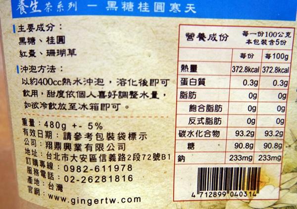 糖鼎養生舖-桂圓紅棗茶內容物