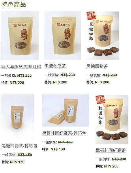 糖鼎養生舖-茶磚價位