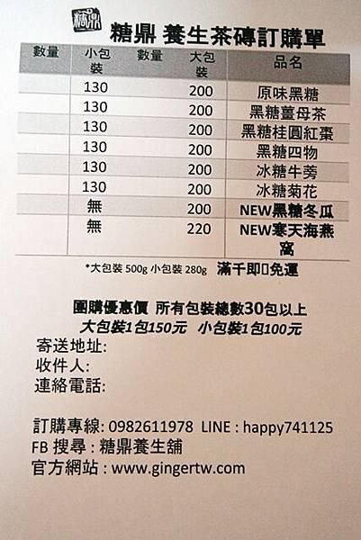 糖鼎養生茶磚訂購單