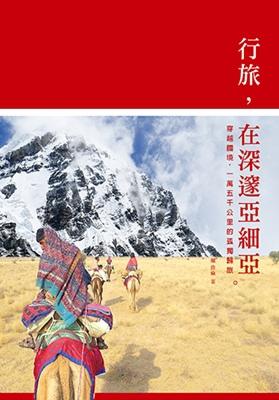 行旅,在深邃亞細亞_山岳文化