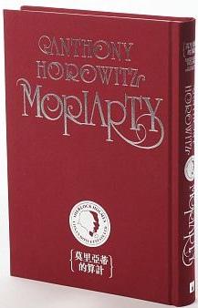 莫里亞蒂的算計