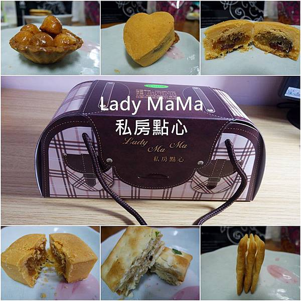 Lady MaMa 私房點心-1