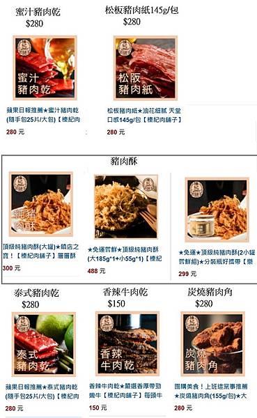 榛紀肉舖子-價格