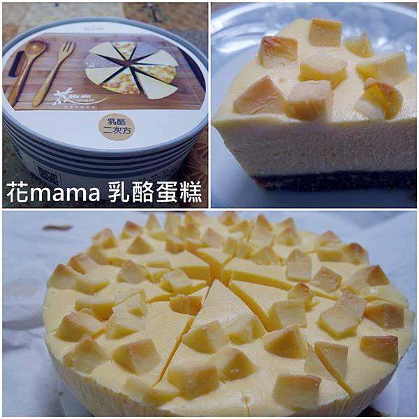 花mama 乳酪蛋糕-15