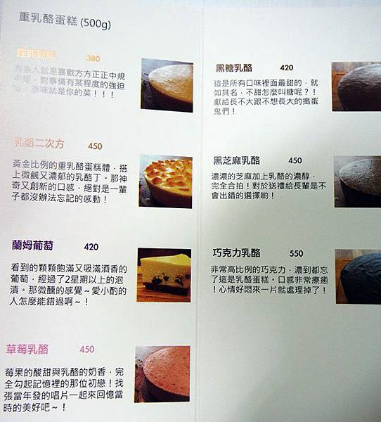 花mama 乳酪蛋糕-6