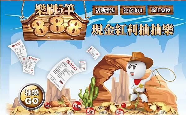 華南銀行 樂刷5簫888-1