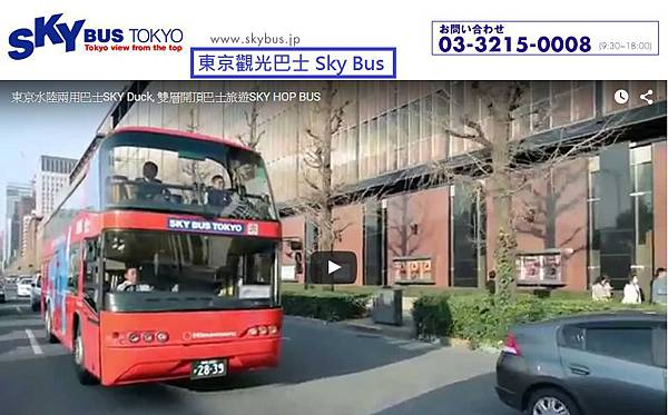東京觀光巴士 Sky Bus-1