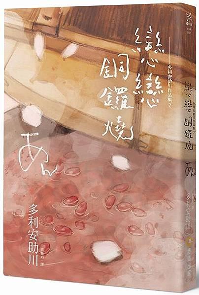 戀戀銅鑼燒-1