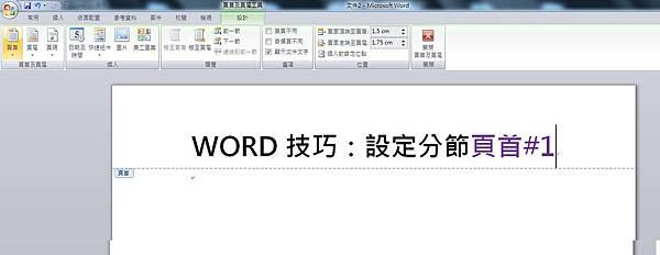 Word技I巧-不同頁首-1