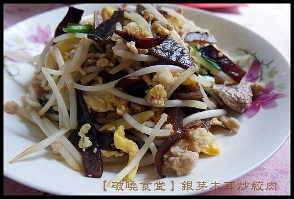銀芽木耳炒絞肉-1