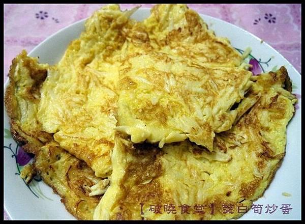 茭白筍蛋-1