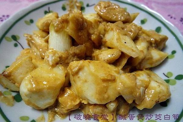鹹蛋黃炒茭白筍-1