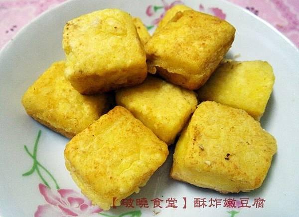 酥炸嫩豆腐-1
