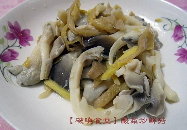 酸菜炒鮮菇-1