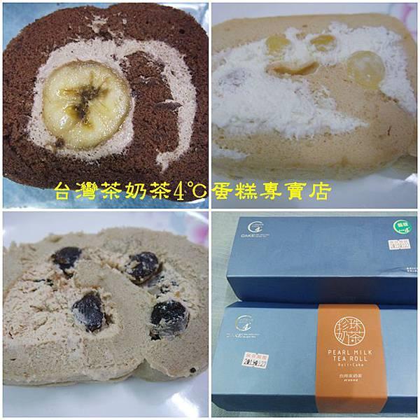 台灣茶奶茶4℃蛋糕專賣店-1