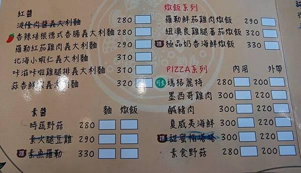 古love森巴創異料理-29
