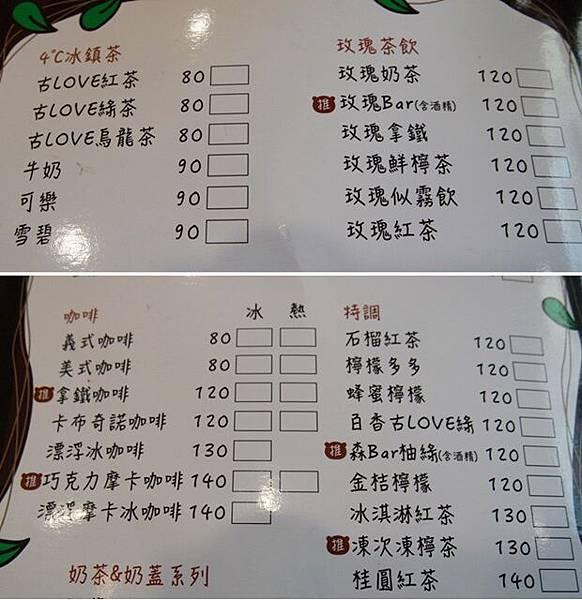 古love森巴創異料理-32