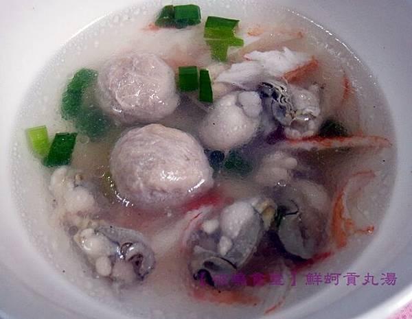鮮蚵貢丸湯-1