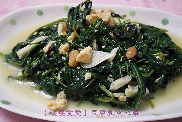 豆腐乳空心菜-1