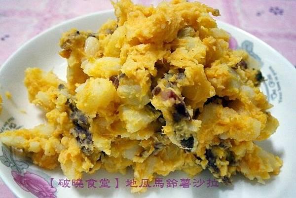 地瓜馬鈴薯沙拉-1
