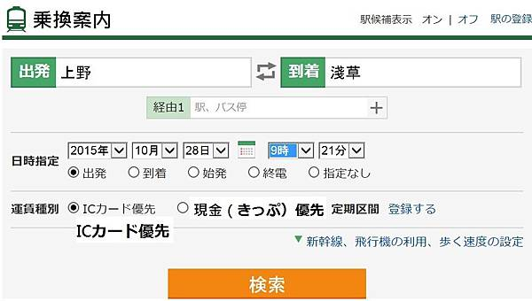 日本yahoo路線情報-查詢畫面-1