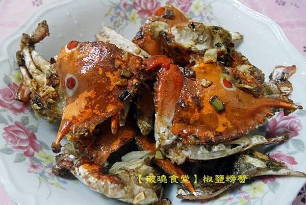 椒鹽螃蟹-1