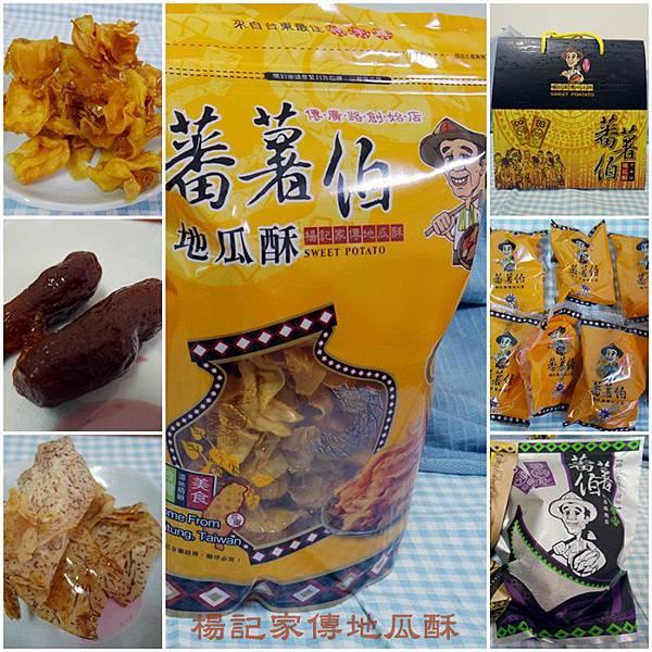 楊記家傳地瓜酥-1