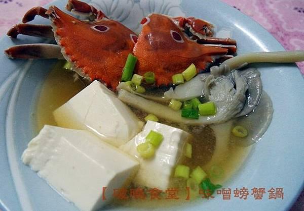 味噌螃蟹鍋-1