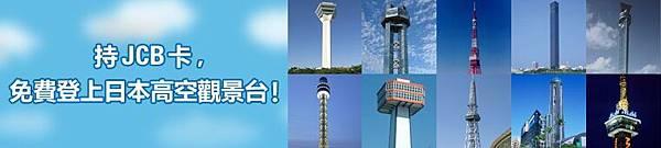 JCB卡活動-免費登日本高樓-1