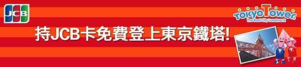 JCB-免費登東京鐵塔-1