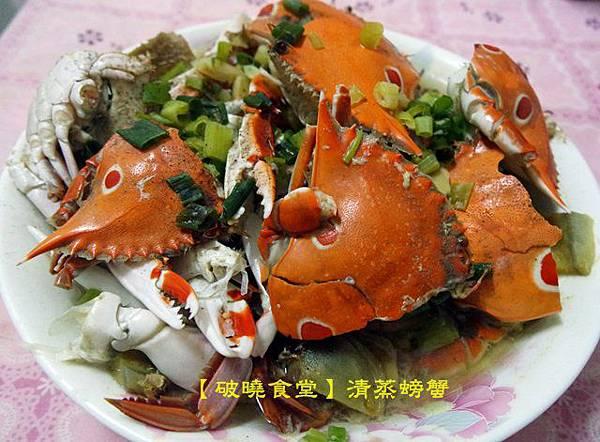 清蒸螃蟹-1