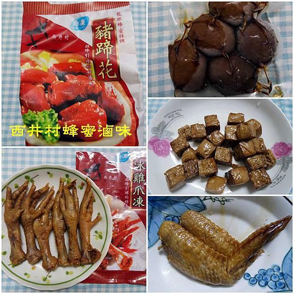 西井村蜂蜜滷味-0