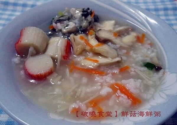 鮮菇海鮮粥-1