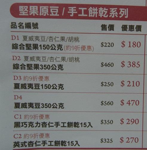 鴻鼎菓子彌月禮盒-16