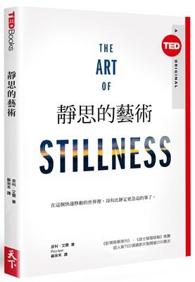 TED-寂靜的藝術-立體書