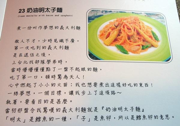 【花蓮】自在煮義-26