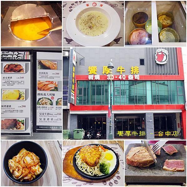 饗厚牛排 - 台中店-1
