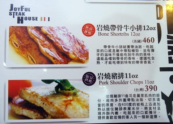 饗厚牛排 - 台中店-37