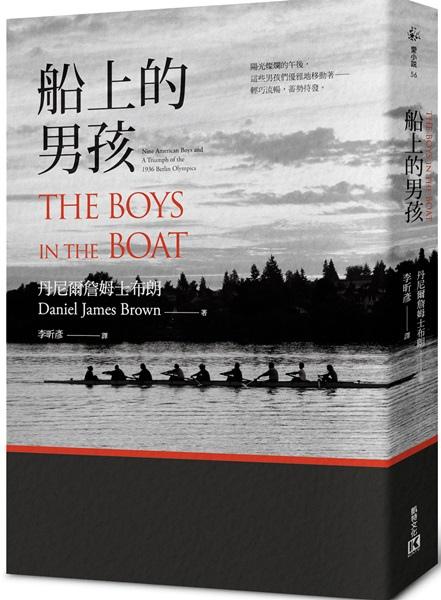 船上的男孩_立體書封_0126