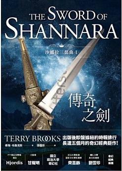 沙娜拉三部曲Ⅰ傳奇之劍
