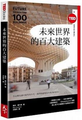 未來世界的百大建築