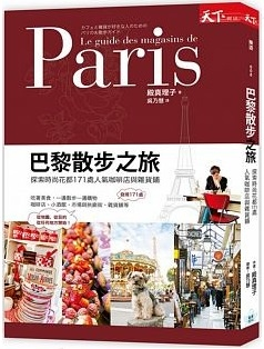 巴黎散步之旅
