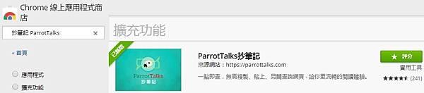 PARROTTALKS抄筆記-1