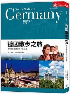 德國散步之旅